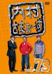 [DVD]/内村さまぁ〜ず vol.73/バラエティ (内村光良、さまぁ〜ず)/KXBL-10