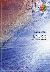 [書籍]女々しくて ゴールデンボンバー (Band Piece Series)/フェアリー/NEOBK-1021591