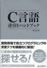 送料無料有/[書籍]/C言語逆引きハンドブック/林晃/著/NEOBK-1030471