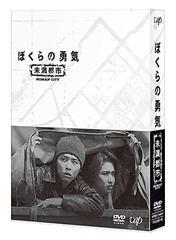 送料無料有 特典/[DVD]/ぼくらの勇気 未満都市 DVD-BOX/TVドラマ/VPBX-14621