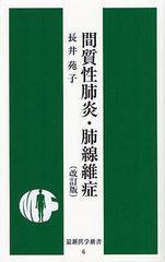 [書籍]間質性肺炎・肺線維症 (最新医学新書)/長井苑子/著 泉孝英/監修/NEOBK-1009122