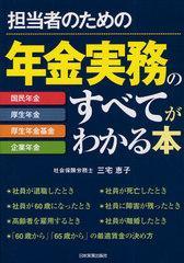 ゆうメール不可/[書籍]担当者のための年金実務のすべてがわかる本/三宅恵子/著/NEOBK-1024219