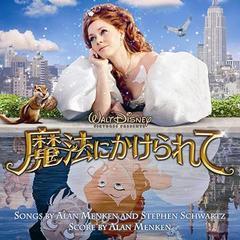 送料無料有/[CD]/魔法にかけられて オリジナル・サウンドトラック/サントラ/AVCW-12649
