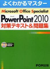 送料無料有/[書籍]/Microsoft Office Specialist Microsoft PowerPoint 2010対策テキスト&問題集 (よくわかるマスター)/富士通エフ・オー