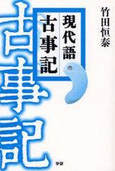 送料無料有/[書籍]/現代語古事記/竹田恒泰/著/NEOBK-1014807