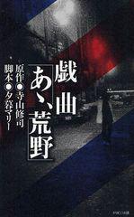 送料無料有/[書籍]/戯曲「あゝ、荒野」/寺山修司/原作 夕暮マリー/脚本/NEOBK-1032600