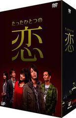 送料無料有/[DVD]/たったひとつの恋 DVD-BOX/TVドラマ/VPBX-12985