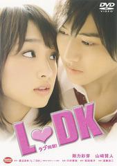 送料無料有/[DVD]/L DK [通常版]/邦画/BCBJ-4647