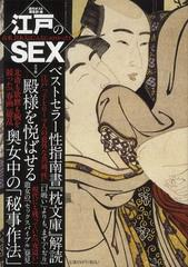 [書籍]/江戸のSEX 古来、日本人はこんなにエロかった! (ポスト・サピオムック)/週刊ポスト編集部/編/NEOBK-1024473