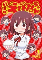 [書籍]/秋田妹!えびなちゃん 1 (ヤングジャンプコミックス)/サンカクヘッド/著/NEOBK-2010091
