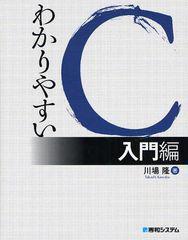 送料無料有/[書籍]/わかりやすいC 入門編/川場隆/著/NEOBK-1026406