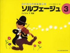[書籍]楽譜 ソルフェージュ   3 (リトミックを応用した)/リトミック研究センタ/NEOBK-1015849