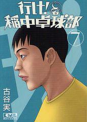 [書籍]行け!稲中卓球部 7 (講談社漫画文庫)/古谷実/著/NEOBK-1019129
