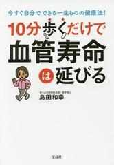 送料無料有/[書籍]/10分歩くだけで血管寿命は延びる/島田和幸/著/NEOBK-2000585