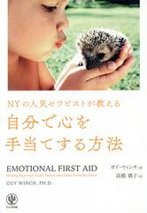 送料無料有/[書籍]/NYの人気セラピストが教える自分で心を手当てする方法 / 原タイトル:EMOTIONAL FIRST AID/ガイ・ウィンチ/著 高橋璃子