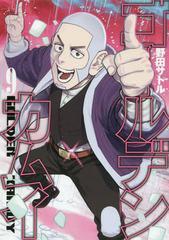 [書籍]/ゴールデンカムイ 9 (ヤングジャンプコミックス)/野田サトル/著/NEOBK-2010097
