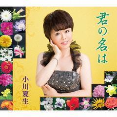 [CD]/小川夏生/君の名は/POCE-3470