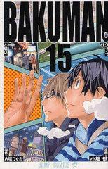 [書籍]/バクマン。 15 (ジャンプコミックス)/大場つぐみ/原作 小畑健/漫画/NEOBK-1017618