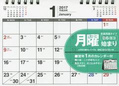 [書籍]/シンプル卓上カレンダー 2017 月曜始まり B6横/永岡書店/NEOBK-2000578