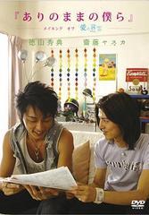 送料無料有/[DVD]/ありのままの僕ら メイキング オブ 愛の言霊/邦画 (メイキング)/GNBD-7437