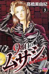 [書籍]9番目のムサシ レッドスクランブル 3 (ボニータ・コミックス)/高橋美由紀/著/NEOBK-1040692