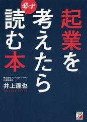 [書籍]/起業を考えたら必ず読む本/井上達也/著/NEOBK-2002365