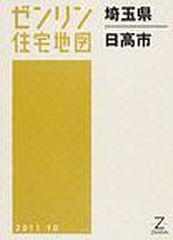 ゆうメール不可/送料無料/[書籍]/日高市 (ゼンリン住宅地図)/ゼンリン/NEOBK-1032918