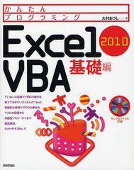 送料無料有/[書籍]/かんたんプログラミングExcel 2010 VBA 基礎編/大村あつし/NEOBK-1033718
