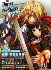 送料無料有/[書籍]コミックイラストレーションガイダンス! Manga Anime Game Lanove! 乙女の祈り編/カズキヨネ/イラスト・解説 東夕陽/イ