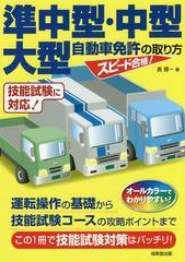 [書籍]/準中型・中型・大型自動車免許の取り方 スピード合格!/長信一/著/NEOBK-2100206