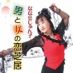 [CD]/ななせじゅん子/男と女の恋芝居/POCE-3492