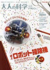 送料無料有/[書籍]/大人の科学マガジン 卓上ロボット掃除機 (Gakken Mook)/学研プラス/NEOBK-1060056