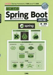 送料無料有/[書籍]/はじめてのSpring Boot スプリング・フレームワークで簡単Javaアプリ開発 (I/O)/槙俊明/著 IO編集部/編集/NEOBK-20014
