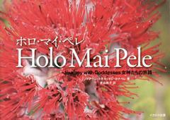 送料無料有/[書籍]/ホロ・マイ・ペレ Journey with Goddesses女神たちの旅路 / 原タイトル:Holo Mai Pele/プアラニ・カナカッオレ・カナ