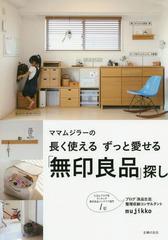 [書籍]/ママムジラーの長く使えるずっと愛せる「無印良品」探し/mujikko/著/NEOBK-2020216
