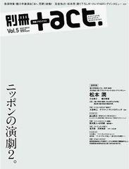 [書籍]別冊+act. CULTURE SEARCH MAGAZINE Vol.5 (ワニムックシリーズ)/ワニブックス/NEOBK-1009681