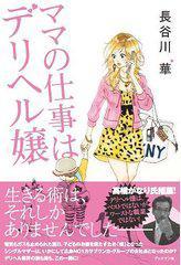 [書籍]ママの仕事はデリヘル嬢/長谷川華/著/NEOBK-1045201