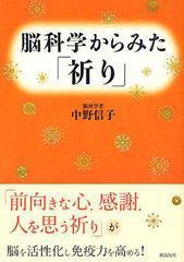 [書籍]/脳科学からみた「祈り」/中野信子/著/NEOBK-1054010