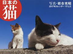 送料無料有/[書籍]/岩合光昭 日本の猫 カレンダー 2017/岩合光昭/写真/NEOBK-2010820