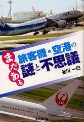 送料無料有/[書籍]まだある旅客機・空港の謎と不思議/谷川一巳/著/NEOBK-1042736