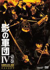 送料無料/[DVD]/影の軍団IV COMPLETE DVD 壱巻 [初回生産限定]/TVドラマ/DSTD-20054