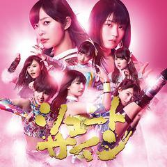 送料無料有 特典/[CD]/AKB48/シュートサイン [Type E/CD+DVD/イベント参加券付限定盤]/KIZM-90481