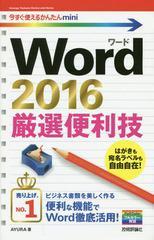 送料無料有/[書籍]/Word 2016厳選便利技 (今すぐ使えるかんたんmini)/AYURA/著/NEOBK-2012442