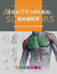 送料無料有/[書籍]/スカルプターのための美術解剖学 (原タイトル:ANATOMY FOR SCULPTORS)/アルディス・ザリンス/著 サンディス・コンドラ