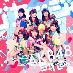 送料無料有 特典/[CD]/AKB48/未定 [Type V (仮)/CD+DVD/イベント参加券付限定盤]/KIZM-90547