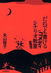 送料無料有/[書籍]/だれでも書けるコメディシナリオ教室/丸山智子/著/NEOBK-1039020