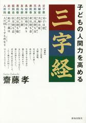 送料無料有/[書籍]/子どもの人間力を高める三字経/齋藤孝/著/NEOBK-2003396