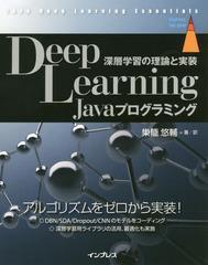 送料無料有/[書籍]/Deep Learning Javaプログラミング 深層学習の理論と実装 / 原タイトル:Java Deep Learning Essentials (impress top