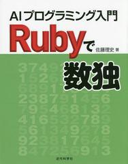 送料無料有/[書籍]/Rubyで数独 AIプログラミング入門/佐藤理史/著/NEOBK-2020284