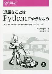 送料無料有/[書籍]/退屈なことはPythonにやらせよう ノンプログラマーにもできる自動化処理プログラミング / 原タイトル:Automate the Bo